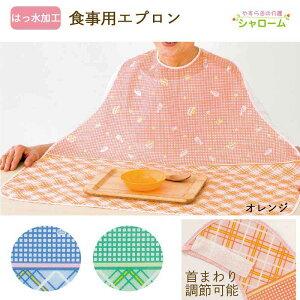 介護用品 食事用エプロン ブルー グリーン オレンジ 介護 エプロン 日本製 食事 介助 女性 男性 高齢者シニア