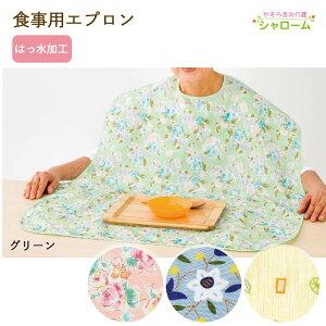 介護用品 食事用エプロン グリーン ピンク クリーム ブルー 介護 エプロン 日本製 食事 介助 女性 男性 高齢者シニア