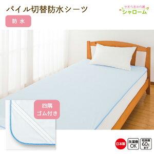 介護用品 綿パイル防水シーツ 全面 ブルー 105×200 介護 寝具 綿 パイル 防水シーツ 日本製 ズレ防止 高齢者シニア