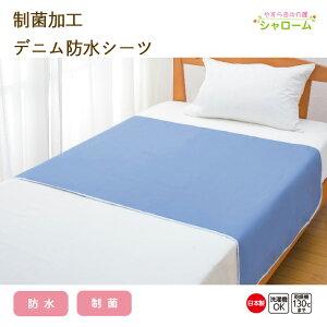 介護用品 制菌加工デニム防水シーツ 大 ブルー 145×90 介護 寝具 制菌加工 デニム 防水 シーツ 日本製 高齢者シニア