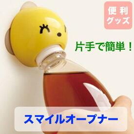ペットボトルのキャップを片手で簡単に開けれる!【スマイルオープナー】介護用品 介助 用品 介護 便利グッズ 高齢者 シニア