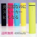 【おまけプレゼント】【グリーン】パワーチューブスピーカー スマホ充電+スピーカー+スマホスタンド モバイルバッ…