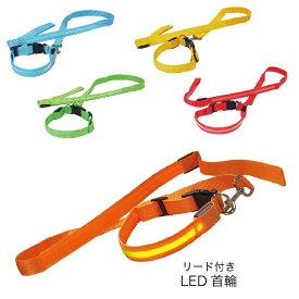 LED首輪&リード z1816