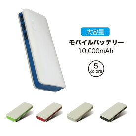 モバイルバッテリー 大容量 バッテリー 10000mAh 3台同時充電 メーカー直販 ライト付 z1713