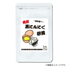 【定期購入商品】黒にんにく サプリ サプリメント 1ヶ月分 発酵 卵黄 健康 美容 美肌 体力 老化 疲れ 女性 男性