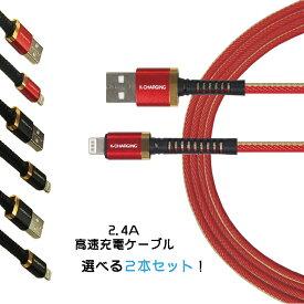 z1836 2本セット 充電ケーブル ライトニング 充電 ケーブル コード セット シンプル 選べる カラフル 便利