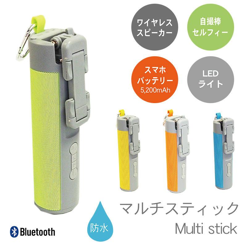 【送料無料】自撮り棒付Bluetoothスピーカー スマホ 充電 バッテリー LEDライト 防水 アウトドア セルカ棒