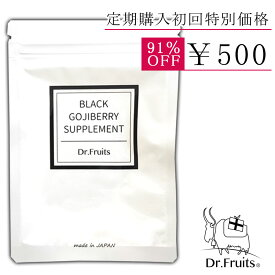 【定期購入商品】ブラックゴジベリーサプリメント 1ヶ月分 62粒