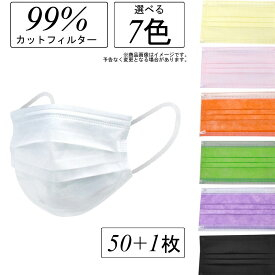 マスク 不織布 白 黒マスク カラー 50枚+1枚 箱 濾過率99% 3層サージカルマスク 3層構造 99%カットフィルター構