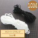 ゴム紐 ホワイト ブラック 3mm【10m】送料無料 マスク
