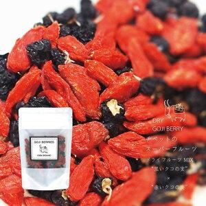 ミックスゴジベリー クコの実 枸杞 ゴジベリー ブラックゴジベリー ミックス オーガニック ドライフルーツ スーパーフード 赤クコ 黒クコ