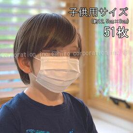 マスク 子供用 50枚+1枚 箱 送料無料 使い捨て 対策 99%カット 風邪 花粉 細菌