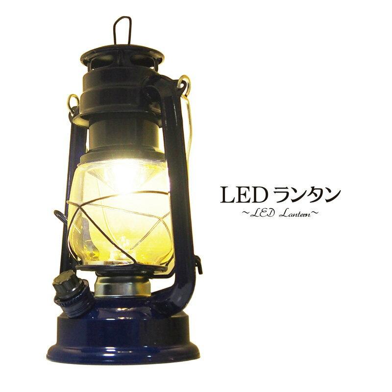 LED ランタン ライト 暖光色 電池式 キャンプ グランピング インテリア オシャレ テント アウトドア 防災 反射 安全対策 夜間 点灯 7117122