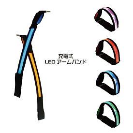 LED充電式アームバンド z1815