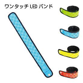 LEDワンタッチアームバンド z1812 ワンタッチ アームバンド LED 蛍光 ネオン おしゃれ ランニング ジョギング ウォーキング