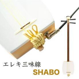 【バンドや洋楽器とのコラボに!】エレキ三味線 SHABO【音量倍増&エフェクトを楽しめる!】