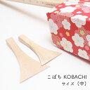 【お子様用の撥として、SHABO用の撥としてお使い頂けます!】こばち kobachi (中)【三味線用のミニチュアサイズの撥】