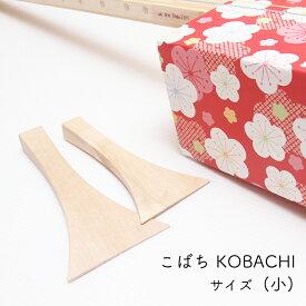 【選べる楽譜プレゼント!お子様用の撥として、SHABO用の撥としてお使い頂けます!】こばち kobachi (小)【三味線用のミニチュアサイズの撥】