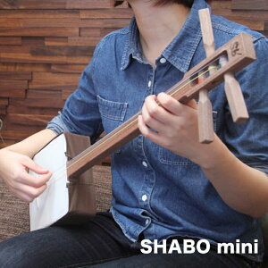 SHABO min(ウォールナット)【ミニ 三味線 かわいい スーツケースに入る 初心者 お子様 プレゼント 楽器 楽譜 弾き方DVD チューナー 替え糸 セット あります】