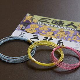 【カラフルな糸で気分もアガる!人目をひくカラー糸】三線三色糸セット