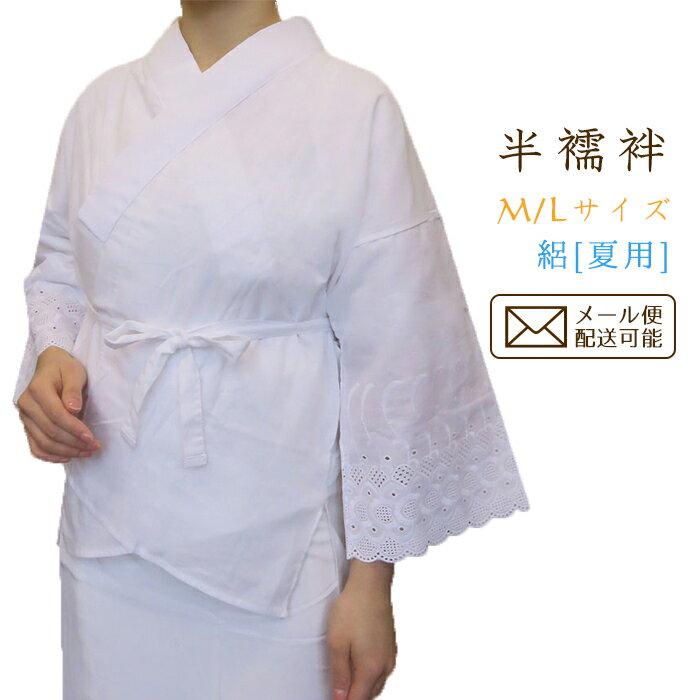 半襦袢 (絽)半衿付き/白 レディース 夏用・素材 綿100% 日本製 【M L 白 ホワイト】10P03Dec16