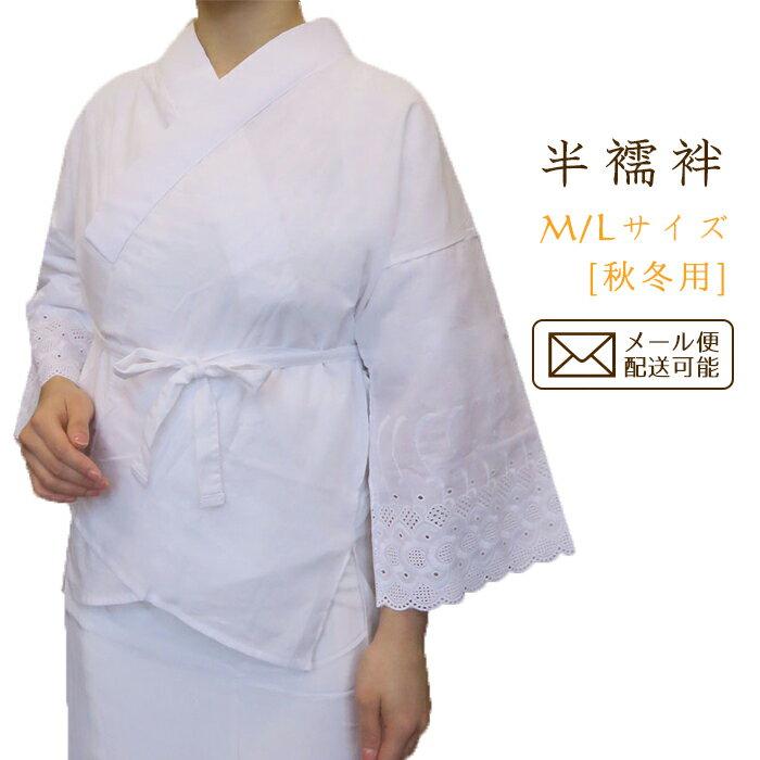 半襦袢 半衿付き/白 レディース 春秋冬用・素材 綿100% 日本製 【M L 白 ホワイト】 10P03Dec16