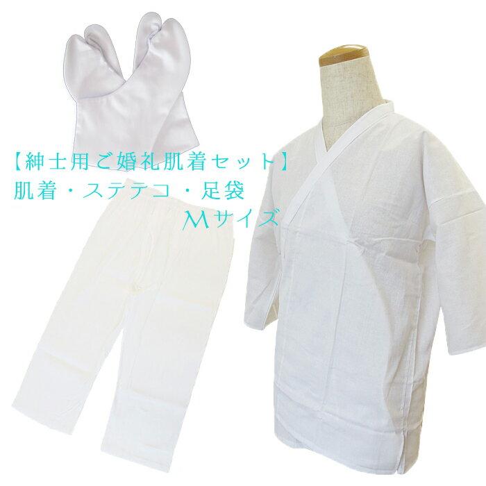 【日本製】紳士用ご婚礼肌着セット/Mサイズ [メンズ肌着+ステテコ+足袋] 10P03Dec16