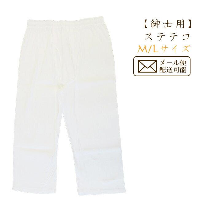 ステテコ 【日本製】紳士用 ステテコ Mサイズ/Lサイズ ホワイト(白) 国産 10P03Dec16