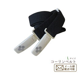 【日本製】黒のコーリンベルト(着物ベルト) Lサイズ 東京すがた 10P03Dec16
