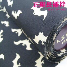 【紫織庵】未仕立て長襦袢 大正友禅正絹 こうもり蝙蝠/黒×ゴールド
