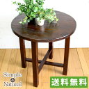木製 折りたたみ式 ウッド テーブル 【送料無料】【アジアン 北欧 家具 雑貨 木製 天然木 テーブル サイド 花台 送料…