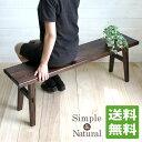 【送料無料】木製ベンチワイド 幅120cm 高さ42cm 天然木 木製 2人掛け可能 ブラウン 無垢材使用 アジアン 完成品 北欧…