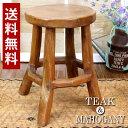 オールド チーク 厚木 丸スツール【送料無料】【天然無垢材使用】【アジアン 家具 北欧 椅子 チェア ベンチ 踏み台 花…