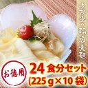 【送料無料】無限堂の稲庭そうめんお徳用225g10袋セットいなにわうどん 乾麺 饂飩 自宅用