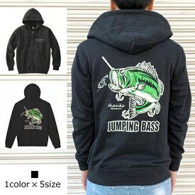 【送料無料】Jumping Bass Zip Hoodie☆背中は蓄光プリントで光ります☆パーカー!海釣り!釣りTシャツ!ルアー!釣りT!釣りガール!釣りパーカー!カサゴ!バス釣り!
