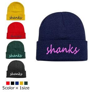 【送料無料】Shanks Logo Knit Cap 2020/ロゴニット帽♪SHANKSロゴをシンプルにデザイン☆釣りバッグ!釣りパーカー!釣りT!釣りガール!釣りTシャツ!タイラバ!バス釣り!エギング!ロックフィ