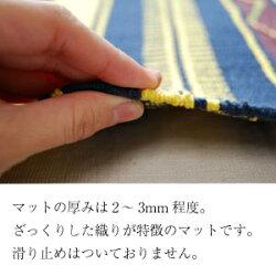 カットシャトル玄関マット50×80cmネイティブ柄手織りハンドメイド輸入コットンエスニック