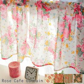 インド綿 ローズプリント カフェカーテン 105×45cm アジアン エスニック カーテン 花柄 薔薇柄 フレンチテイスト 北欧 雑貨