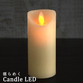 LED キャンドルライト 小 高さ約12×直径約5.5cm ロウソク キャンドル 飾り パーティー イルミネーション クリスマス【ラッキーシール対応】