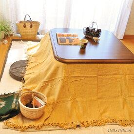 インド綿 バリ織り マルチカバー 190×190cm 厚手 正方形 こたつ カバー 上掛け ソファカバー ベッドカバー マルチクロス 丈夫 透けにくい 目隠し
