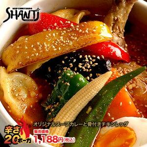 北海道札幌発祥のSHANTi(シャンティ)オリジナルスープカレーと骨付きチキンレッグ<辛さ20ボーガ>激辛!!