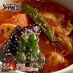 北海道札幌発祥のSHANTi(シャンティ)オリジナルスープカレーとモモ<辛さ20ボーガ>激辛注意!!