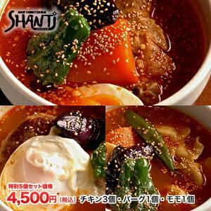 北海道札幌発祥のSHANTi(シャンティ)オリジナルスープカレーの期間限定スペシャル5個セット<辛さ選べる2〜10ボーガ>