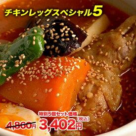 北海道札幌発祥のSHANTi(シャンティ)オリジナルスープカレーと骨付きチキンレッグ5個セット<辛さ選べる2〜10ボーガ>