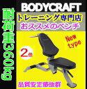【インクラインベンチ】BODYCRAFT(ボディクラフト) フラットインクラインベンチ F603 II