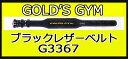 【トレーニングベルト】ゴールドジム ブラックレザーベルト G3367