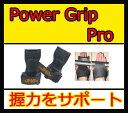 【パワーグリップ】ゴールドジム パワーグリッププロ G3710
