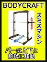 【動画参照】【スミスマシン】BODYCRAFT(ボディクラフト)3Dスミスマシン Jones Freedom