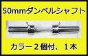 【オリンピックダンベルシャフト】STEELFLEX 50mm孔径ダンベルシャフト No.33 (1本)
