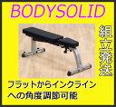【動画参照】【フラットベンチ】【完全組立発送】 Bodysolid ボディソリッド フラットインクラインベンチ GFI21